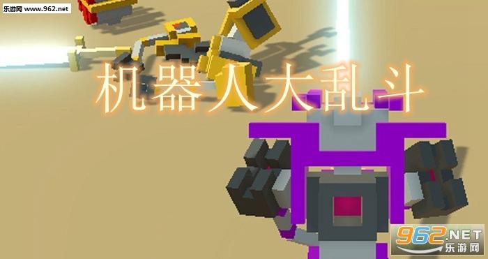 机器人大乱斗官方版