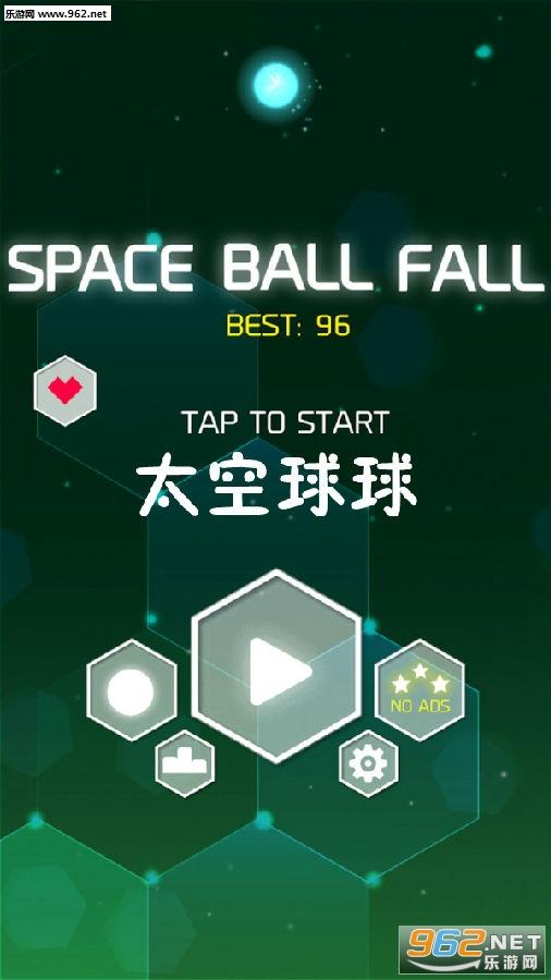 太空球球安卓版