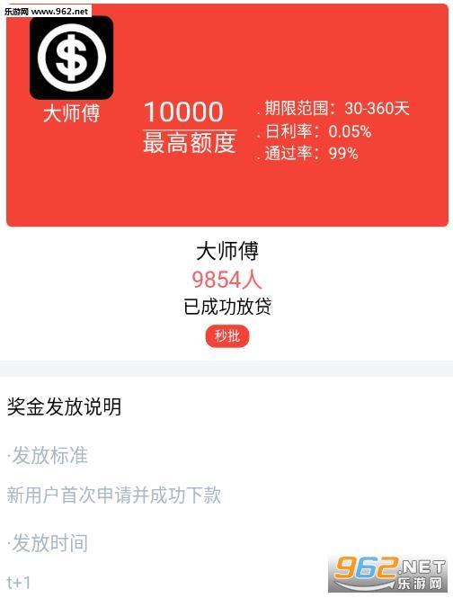 大师傅app
