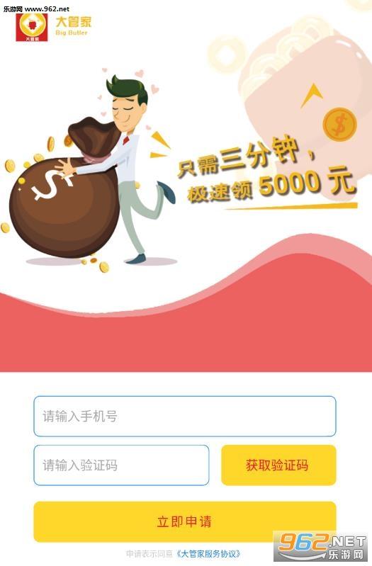 大管家贷款app