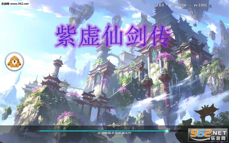 紫虚仙剑传官方版