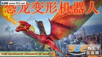 恐龙变形机器人正式版