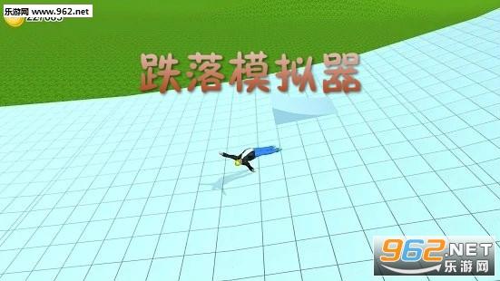 跌落模拟器游戏