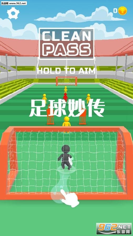足球妙传手游