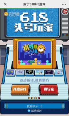 苏宁618头号玩家怎么玩 苏宁618头号玩家游戏下载