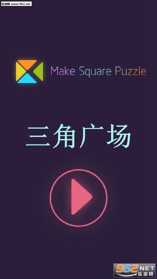 三角广场安卓版