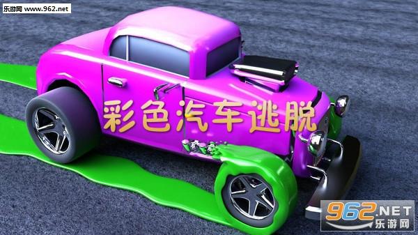 彩色汽车逃脱安卓版