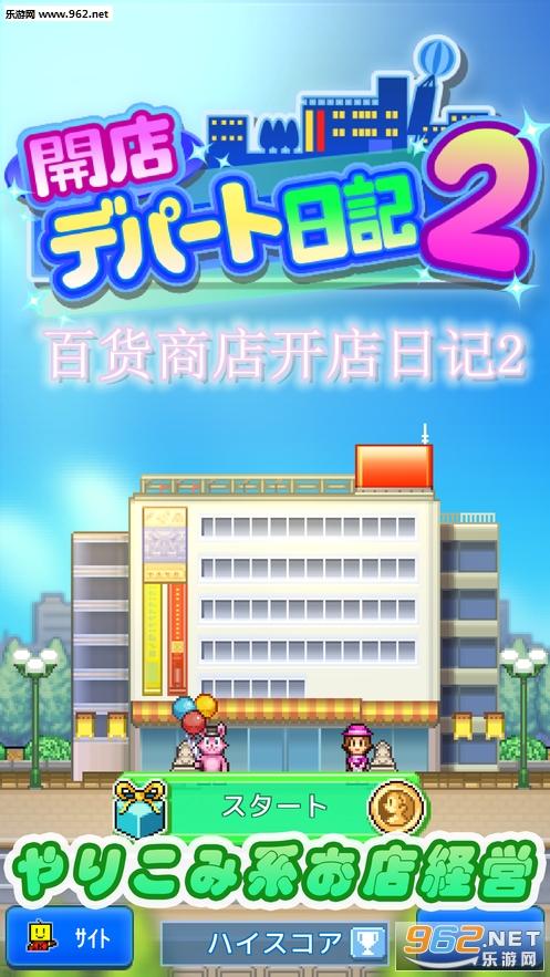 百货商店开店日记2汉化版