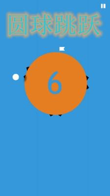 圆球跳跃官方版