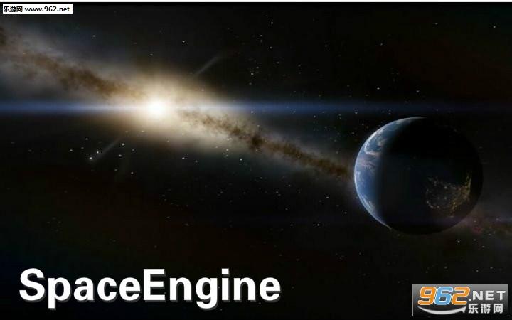SpaceEngine手机版