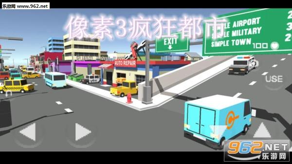 像素3��狂都市安卓版
