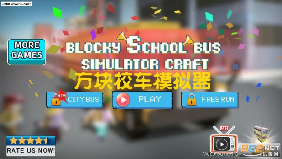 方块校车模拟器安卓版