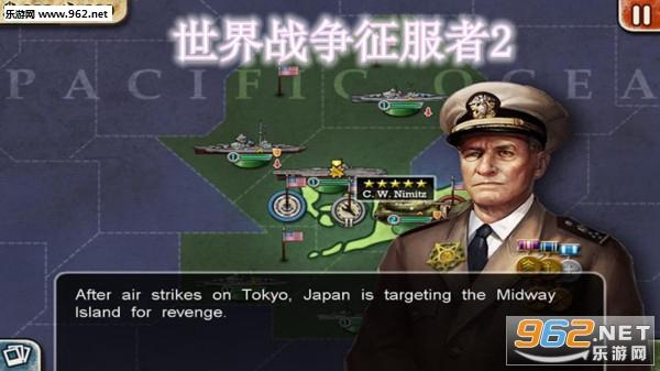 世界战争征服者2安卓版