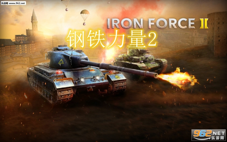 钢铁力量2官方版