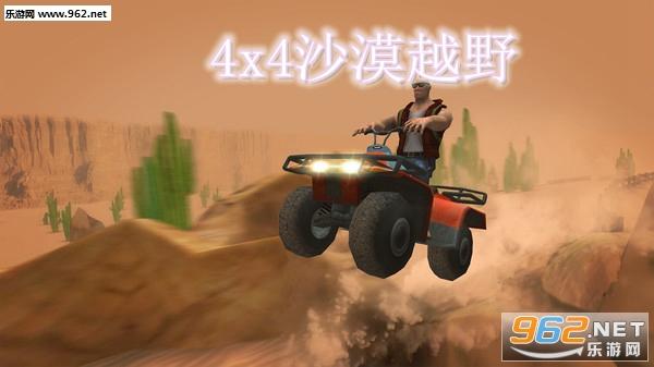 4x4沙漠越野安卓版
