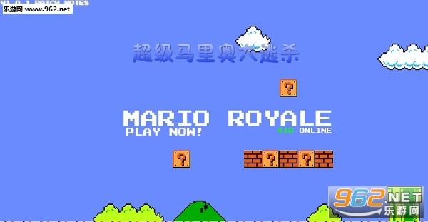 超级马里奥大逃杀在线玩 超级马里奥大逃杀(mario royale)是什么游戏