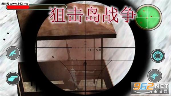 狙击岛战争安卓版