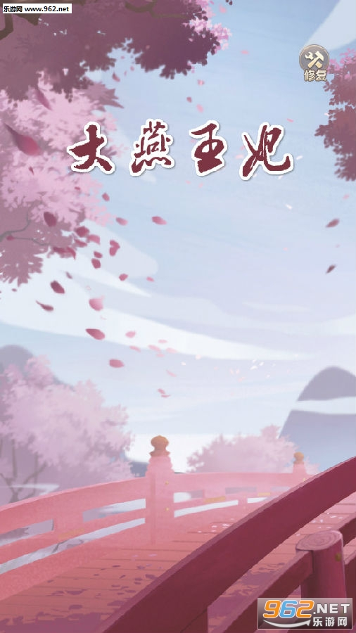 大燕王妃官方正版