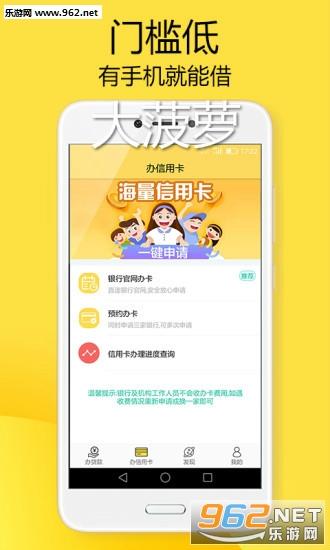 大菠萝app