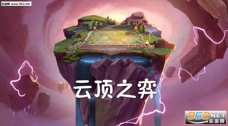 云顶之弈怎么进 云顶之弈测试服玩法介绍