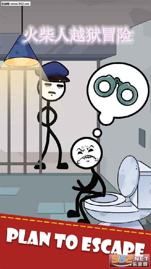 火柴人越狱冒险安卓版