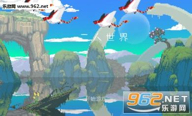 二人世界中文版