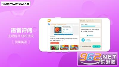 贝果英语app