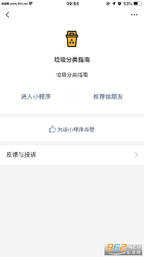 垃圾分类app