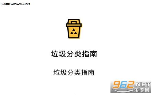 垃圾分类app推荐 上海市垃圾分类指南app下载
