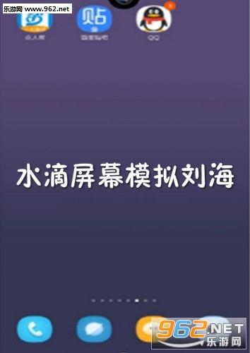水滴屏幕模拟刘海app图片