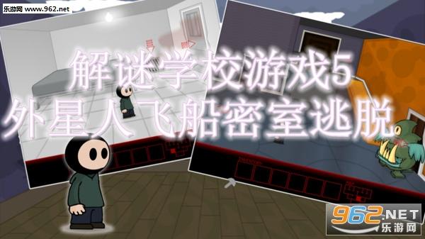 解谜学校游戏5外星人飞船密室逃脱安卓版