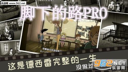 脚下的路PRO中文完整版
