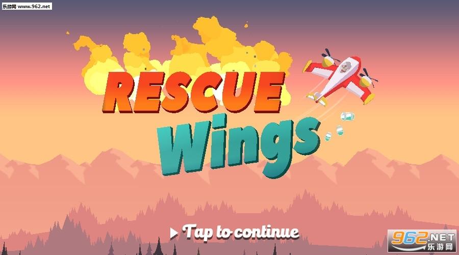 救援之翼最新版