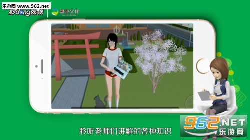 樱花校园模拟器中文版最新版