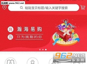 瀚海易�app