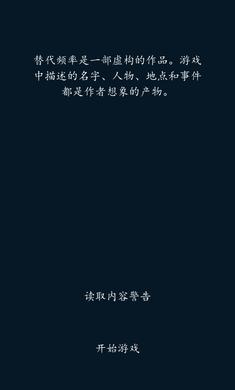替代频率中文汉化版v1.2_截图0