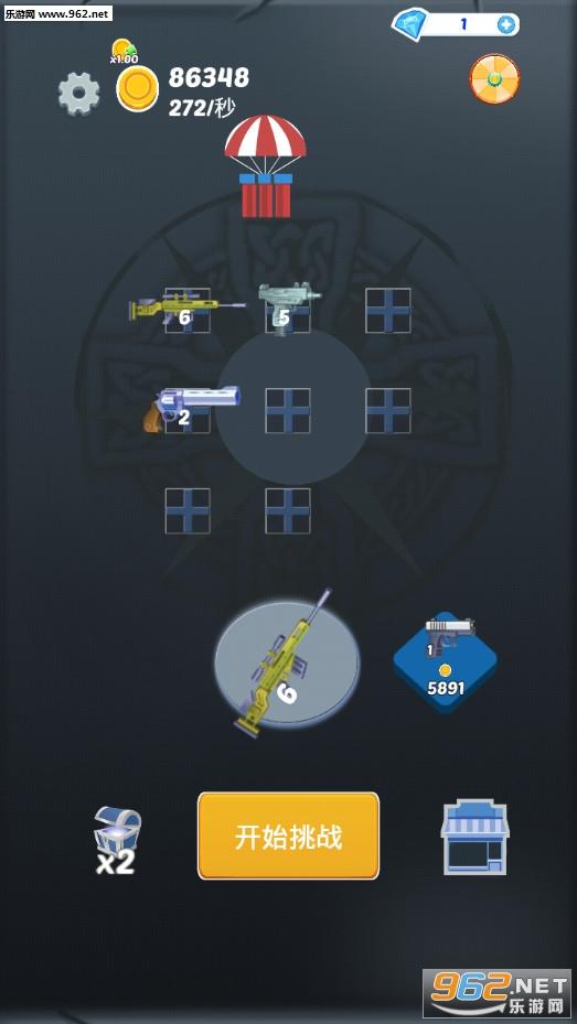 城市枪战安卓版v1.0_截图4