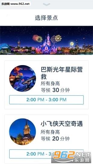 上海迪士尼度假区最新版v6.3截图0