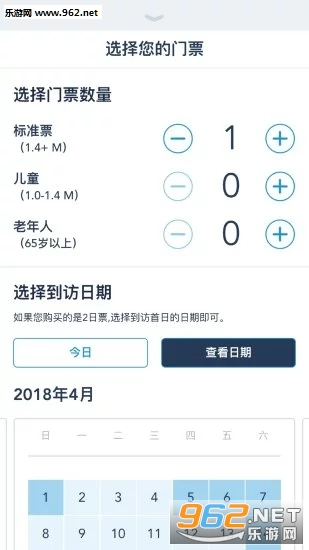上海迪士尼度假区最新版v6.3截图2