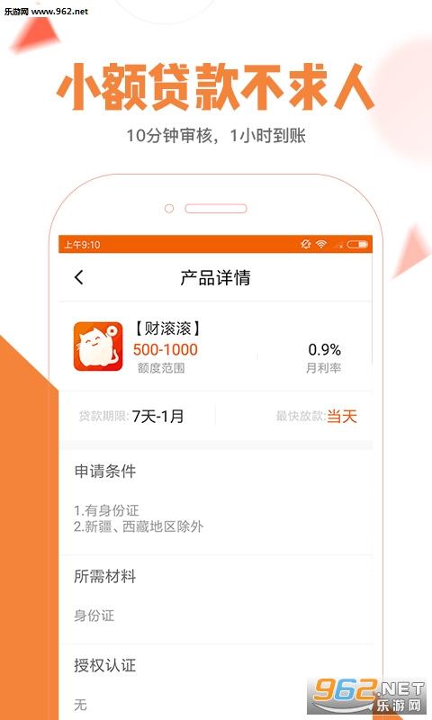 红红贷appv2.1.0_截图3