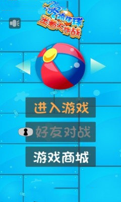 吃鸡球球安卓版v1.0.1_截图0