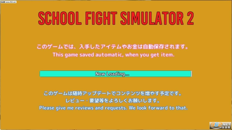 校园斗殴模拟器2安卓版v0.965_截图2