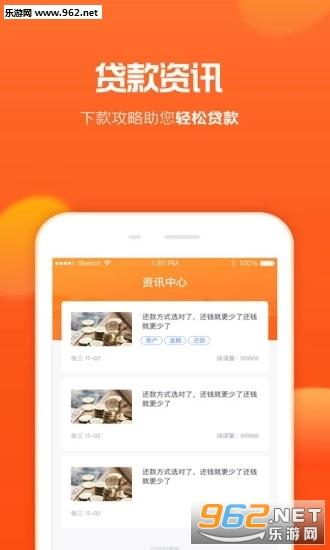 猴哥分期app_截图2