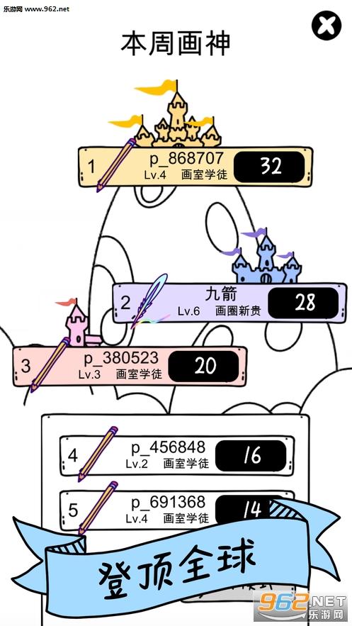画画大作战官方版v1.0_截图0