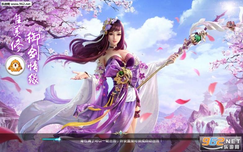 紫虚仙剑传官方版v3.8.0_截图2