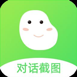 对话截图生成器app
