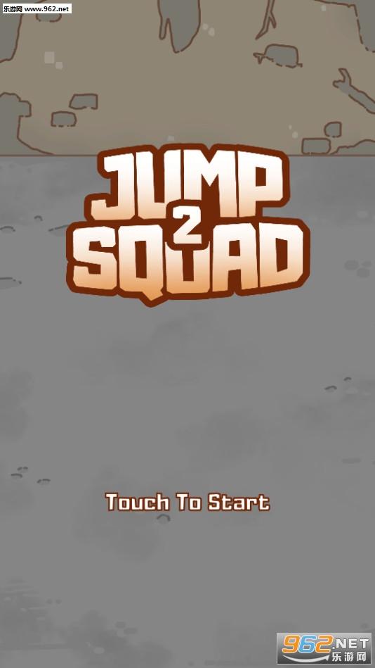 Jump Squad 2安卓版v0.5_截图0