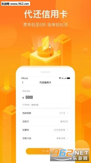 大管家贷款app_截图1
