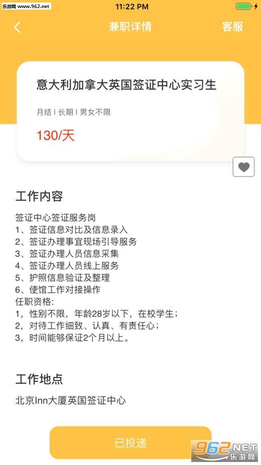 菠萝兼职appv1.0.1 安卓版_截图1