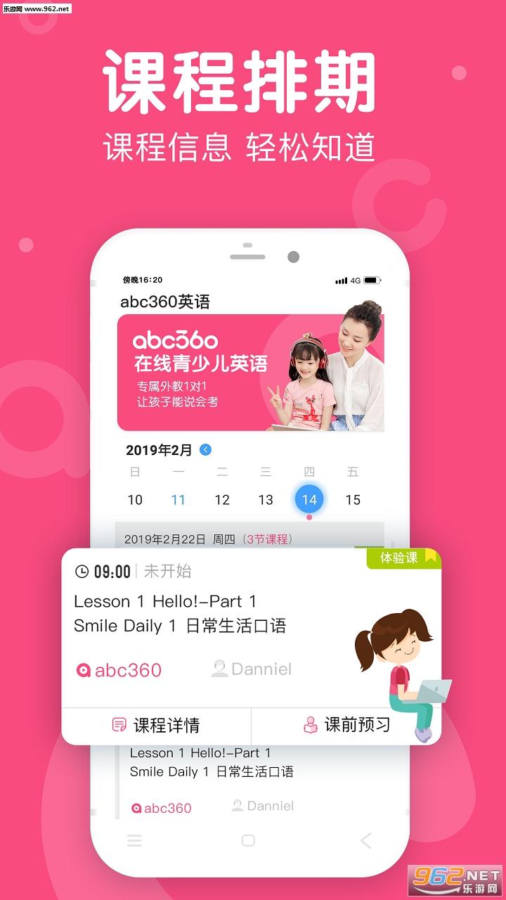 abc360英语appv2.1.0 安卓版_截图2